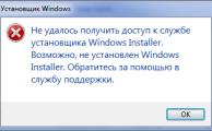 ошибка пакета Windows installer при установке