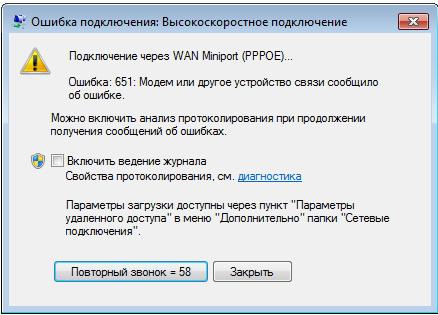 Ошибка 651 windows 10