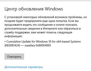 Фото ошибка обновления 0x80004005 Windows 10