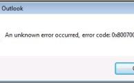 Фото проблемной ошибки 0х80070057 Windows