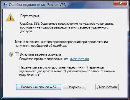 Фото ошибки 868 при подключении к интернету