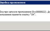 Фото ошибки 0xc0000022 в системе Windows