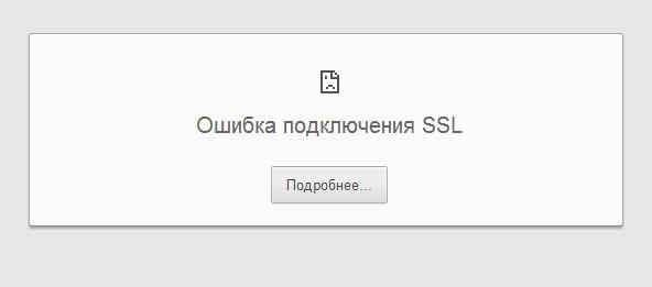 Фото ошибки при подключении SSL