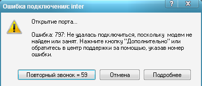 Фото проблемной ошибки 797 на ОС Windows