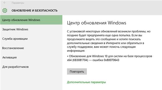 Фото неисправимой ошибки 0x80070643 Windows 10