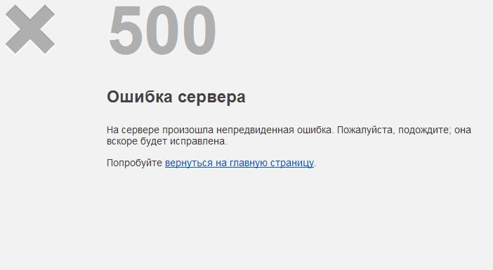 Фото кода ошибки сервера 500