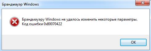 фото ошибки кода 0x80070422 виндовс