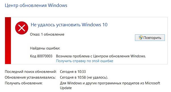 фото ошибки 0x80070003 центра обновления windows