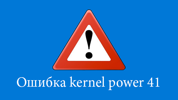 Фото ошибки kernel power 41 Windows