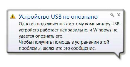 фото когда устройство usb не опознано на Windows