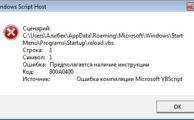 Фото ошибки Windows script host