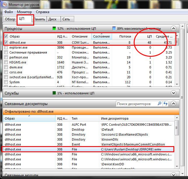 COM Surrogate на Windows 10 фото