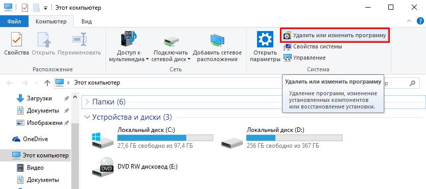 Исправить проблему с COM Surrogate в фото