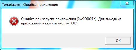 Фото ошибки 0xc0000007b исправить