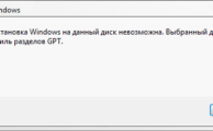 Исправить ошибку установки Windows GPT