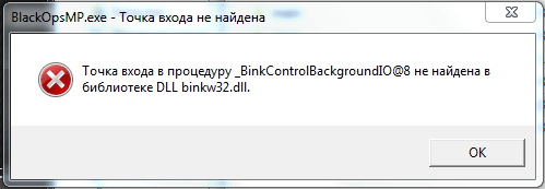 Фото ошибки binkw32 dll исправить