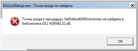 Фото ошибки dll kernel32 dlll исправить