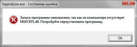 Фото ошибки msvcr71 dll