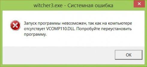 Фото ошибки vcomp110 dll