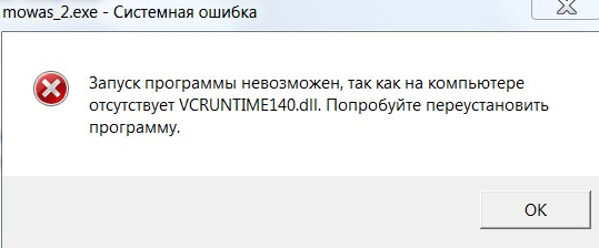 Фото ошибки vcruntime140 dll исправить