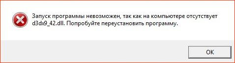 Picture errors Error d3dx9 42 dll fix