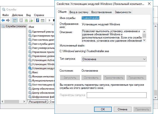 Windows Modules Installer Workerпричина и следствие на фото