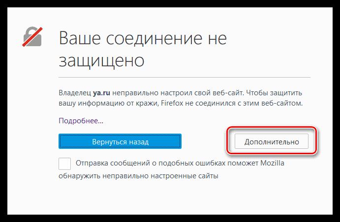 Фаерфокс браузера не защищен на фото
