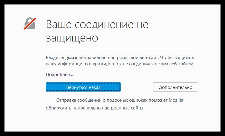 Фото если соединение не защищено Firefox