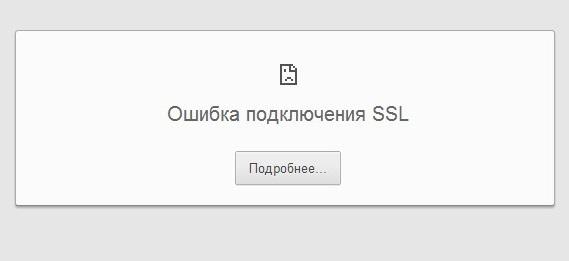 Фото ошибки подключения ssl