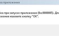 Фото ошибки в приложении Windows 7 0xc0000005
