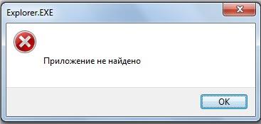 Фото explorer exe ошибки приложения internet
