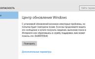 Ошибка 0x800705b4 решение возникшей проблемы на Windows 10