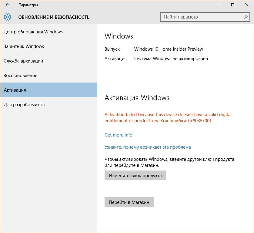 Фото ошибки Windows 0x803f7001