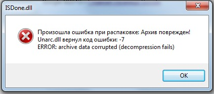 фото ошибки isdone dll windows
