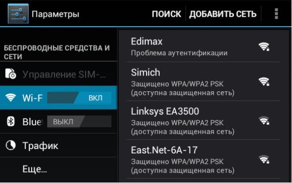 фото ошибки wifi при аутентификации на Windows