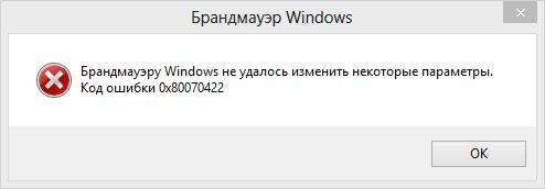 фото ошибки 0x80070422 в Windows 7 и 10