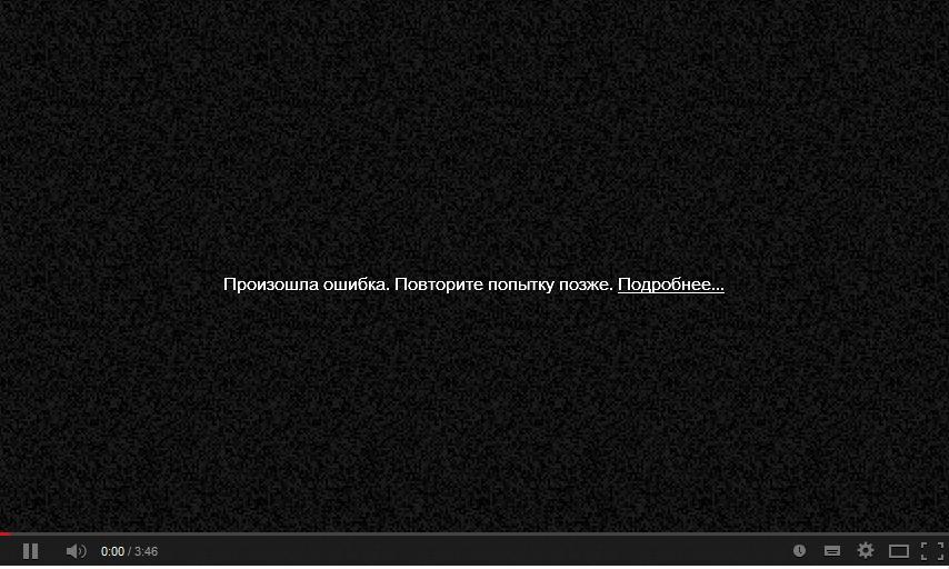 фото ошибка html5 в видео