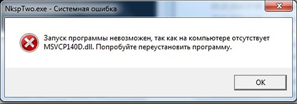 фото msvcp140 dll ошибки на Windows