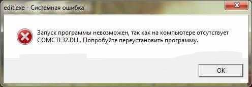 фото ошибки Comctl32 для ОС Windows 7