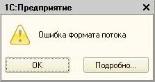 фото ошибки 1с формата потока на Windows