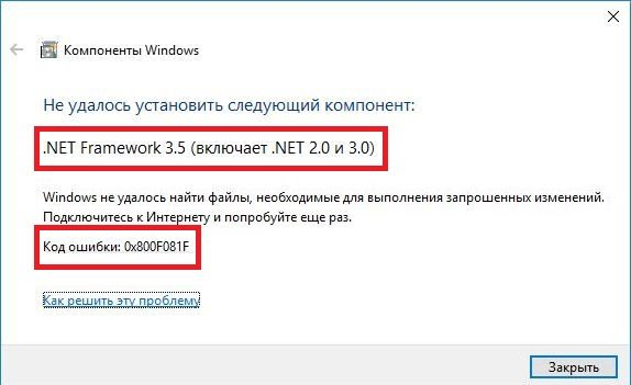 фото ошибки 0x800f081f на ОС Windows 10