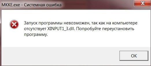 Фото ошибки Xinput1 3 dll