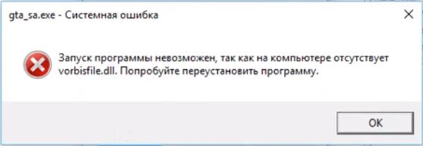 Фото ошибки vorbisfile dll