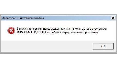 Фото ошибки d3dcompiler 47 длл исправить