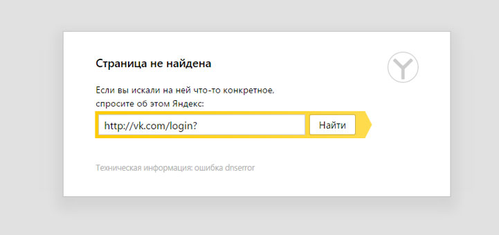 Фото ошибки connectionfailure в Яндекс браузере