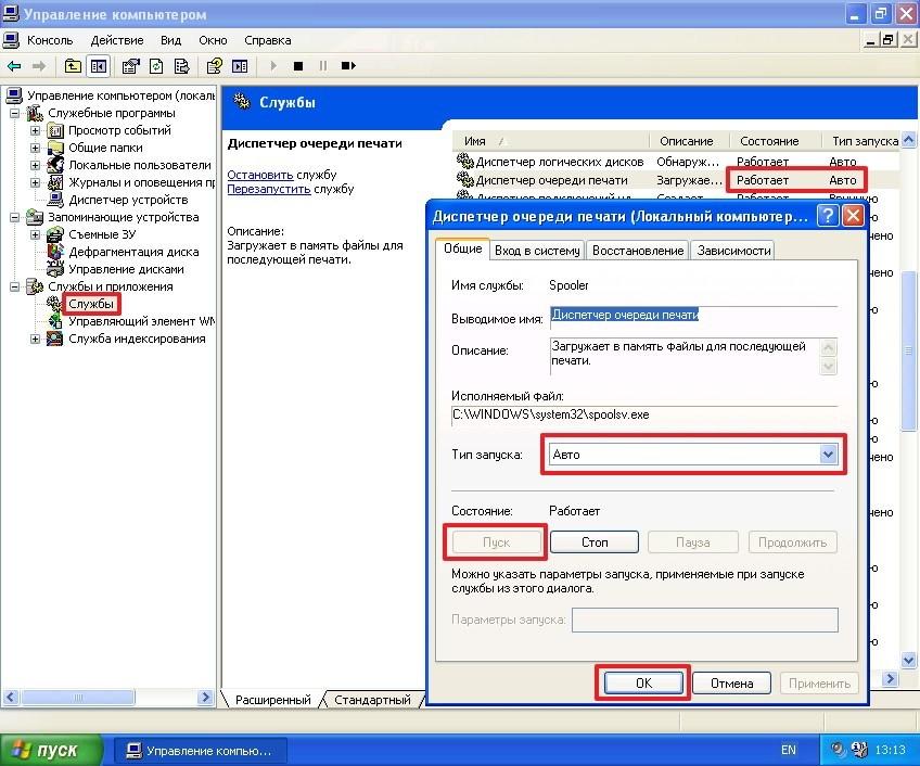 Фото печать в системе недоступна Windows XP что делать