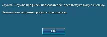 Ошибка служба профилей пользователей не может войти в систему на фото