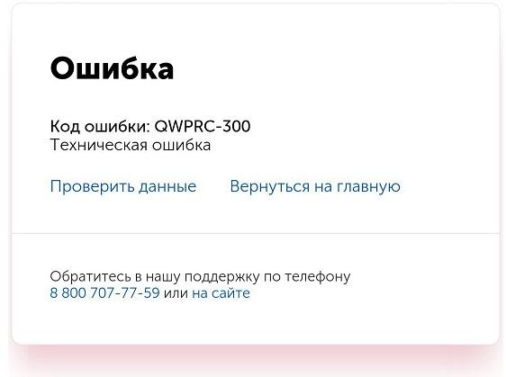 Код ошибки QWPRC фото