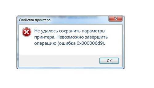 фото ошибки 0x000006D9
