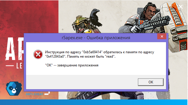 Ошибка при запуске Apex Legends в фото